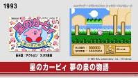 星のカービィ 夢の泉物語(c)2016 Nintendo=任天堂公式ユーチューブチャンネルより