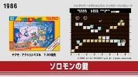 ソロモンの鍵(C)1986 コーエーテクモゲームス All rights reserved.=任天堂公式ユーチューブチャンネルより