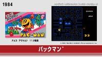 パックマン(C)1980 BANDAI NAMCO Entertainment Inc.=任天堂公式ユーチューブチャンネルより