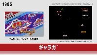ギャラガ(C)1981 BANDAI NAMCO Entertainment Inc.=任天堂公式ユーチューブチャンネルより