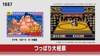 つっぱり大相撲(C)1987 コーエーテクモゲームス All rights reserved.=任天堂公式ユーチューブチャンネルより