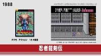 忍者龍剣伝=(C)1988 コーエーテクモゲームス All rights reserved.=任天堂公式ユーチューブチャンネルより
