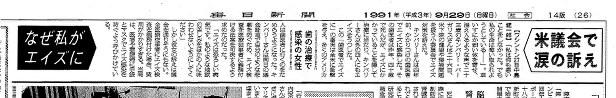 キンバリー・バーガリスさんが米下院の小委員会でHIVの院内感染対策を訴えたことを伝える1991年9月29日付の毎日新聞朝刊(東京本社版)
