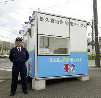 侵入窃盗の減少に一役買っている防犯ボックス=千葉市中央区星久喜町で川名壮志撮影