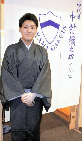 出番を控える中村橋之助さん。後ろののれんは、青山学院中高等部の同窓生有志から寄贈されたもの=歌舞伎座(東京・銀座)の楽屋で