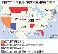 米国での大麻使用に関する住民投票の結果