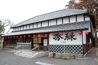 坂東市の観光交流センター「秀緑」としてよみがえった老舗「大塚酒造」の建物