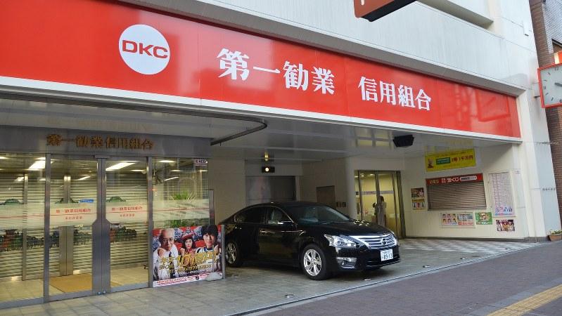 第一勧業信用組合の本部=東京都新宿区四谷で11月25日撮影