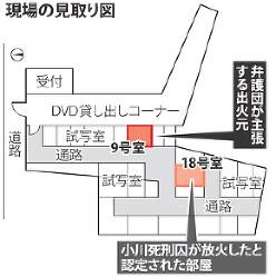放火で16人が死亡したビデオ店の現場の見取り図