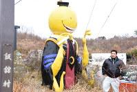 週刊少年ジャンプの人気キャラクター「殺(ころ)せんせー)」の巨大人形と、制作した遠藤寿和さん=福島県飯舘村伊丹沢で2016年11月25日、宮崎稔樹撮影