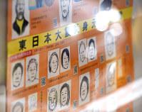 商店街近くの仮設住宅集会所には、身元不明遺体の似顔絵のポスターがいまも張られている=宮城県南三陸町で2016年11月29日、丸山博撮影