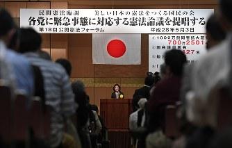 記者の目:憲法改正論議と日本会...
