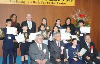 北九州銀行杯イングリッシュコン...