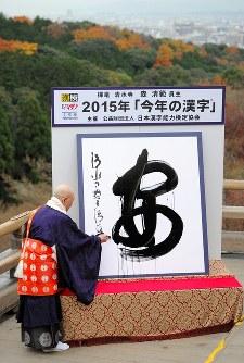 【2015年の今年の漢字「安」】安倍内閣のもとで安全保障関連法案の是非が議論された。また頻発するテロや異常気象で安全が脅かされ、人々を不安にさせた=京都市東山区の清水寺で2015年12月15日、小松雄介撮影