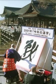 【2001年の今年の漢字「戦」】米同時多発テロや対テロ戦争、リストラや狂牛病との戦い、イチロー選手らの戦いの末の大記録樹立が理由=京都市東山区の清水寺で2001年12月12日、懸尾公治撮影