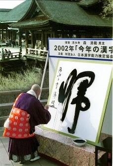 【2002年の今年の漢字「帰」】北朝鮮から帰国した拉致被害者の「永住帰国を願って」などの声が目立った=京都市東山区の清水寺で2002年12月12日、懸尾公治撮影
