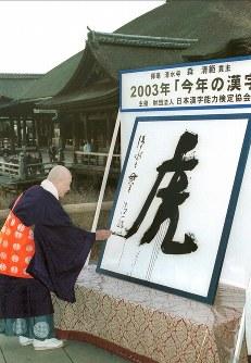 【2003年の今年の漢字「虎」】阪神タイガースが18年ぶりにリーグ優勝した=京都市東山区の清水寺で2003年12月12日、懸尾公治撮影