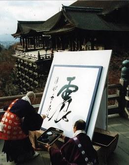 【1995年の今年の漢字「震」】阪神大震災、オウム事件など大事件・大事故が相次いだ=京都市東山区の清水寺で1995年12月12日、懸尾公治撮影