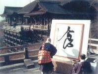 【1996年の今年の漢字「食」】病原性大腸菌O157の集団食中毒や汚職事件が多発した=京都市東山区の清水寺で1996年12月12日撮影