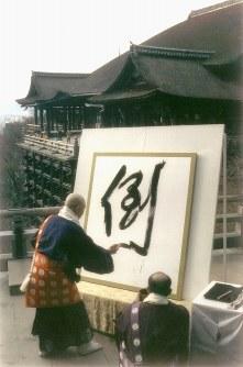 【1997年の今年の漢字「倒」】金融機関の「倒」産が相次ぐ一方で、サッカー日本代表チームがイランを「倒」して、ワールドカップ出場を決めた=京都市東山区の清水寺で1997年12月12日撮影