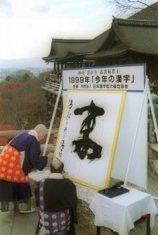 【1999年の今年の漢字「末」】茨城県東海村の臨界事故や警察の不祥事など、世も末と感じさせる事件、事故が続いた=京都市東山区の清水寺でで1999年12月11日、尾籠章裕撮影
