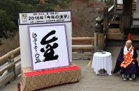 自ら揮毫した今年の漢字「金」を見つめる清水寺の森清範貫主=京都市東山区で2016年12月12日午後、小松雄介撮影