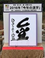 「今年の漢字」に選ばれた「金」=京都市東山区で2016年12月12日午後、小松雄介撮影