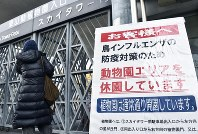鳥インフルエンザの防疫対策で動物園エリアが休園となり、閉鎖された名古屋市の東山動植物園=11日