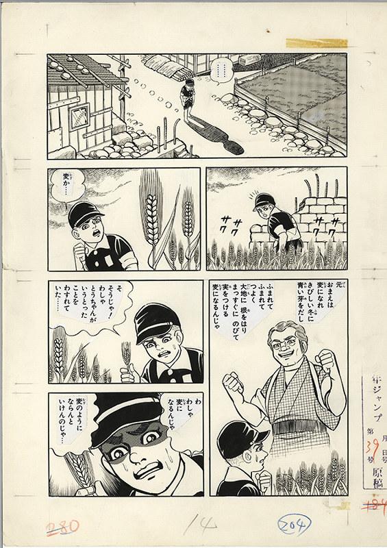 ヒバクシャ:'12秋/1 中沢啓治さん 今、ゲンを生きる - 毎日新聞