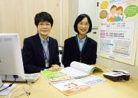 「働く人の介護サポートセンター」相談員の村山さん(右)と渡辺さん