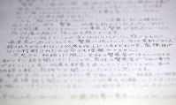 小金井ストーカー事件の被害者、冨田真由さん自筆のメッセージ。「殺されるかもしれないと何度も伝えたにもかかわらず、危険性がないと判断されたのは今でも理解できません。」と記されている=2016年12月16日、梅村直承撮影
