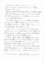 小金井ストーカー事件の被害者、冨田真由さん自筆のメッセージのコピー。3枚目=2016年12月16日