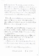 小金井ストーカー事件の被害者、冨田真由さん自筆のメッセージのコピー。4枚目=2016年12月16日