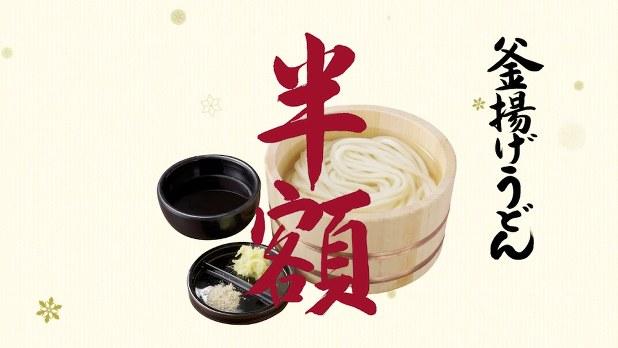 丸亀 製 麺 キャンペーン