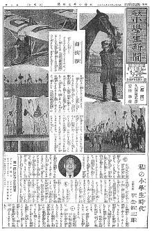昭和11(1936)年12月22日の毎日小学生新聞創刊号(当時は大毎小学生新聞)
