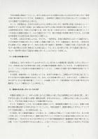 日本将棋連盟が調査を委嘱した第三者調査委員会が26日の記者会見で配布した調査報告書概要の3枚目