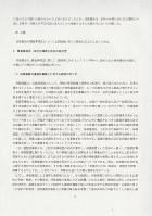 日本将棋連盟が調査を委嘱した第三者調査委員会が26日の記者会見で配布した調査報告書概要の4枚目
