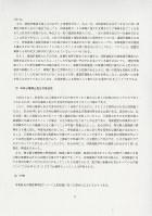 日本将棋連盟が調査を委嘱した第三者調査委員会が26日の記者会見で配布した調査報告書概要の5枚目
