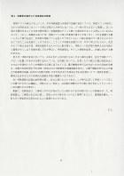 日本将棋連盟が調査を委嘱した第三者調査委員会が26日の記者会見で配布した調査報告書概要の6枚目