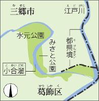 小合溜(東京・埼玉) 決め手なく、話し合いは中断