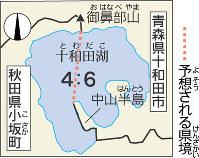 十和田湖(青森・秋田) 約140年ぶり境界線