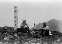久住山(熊本・大分)大分県・久住山頂上で休憩する登山者=1931年6月撮影