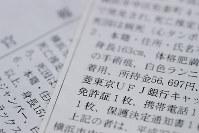 官報に掲載された死亡者の情報。「免許証」などの記載も見られる=東京都千代田区で2016年12月26日撮影