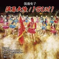 1月3日発売のニューシングル「仮面大陸~ぺルソニア~」