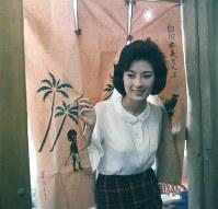 白川由美さん=1962年12月撮影