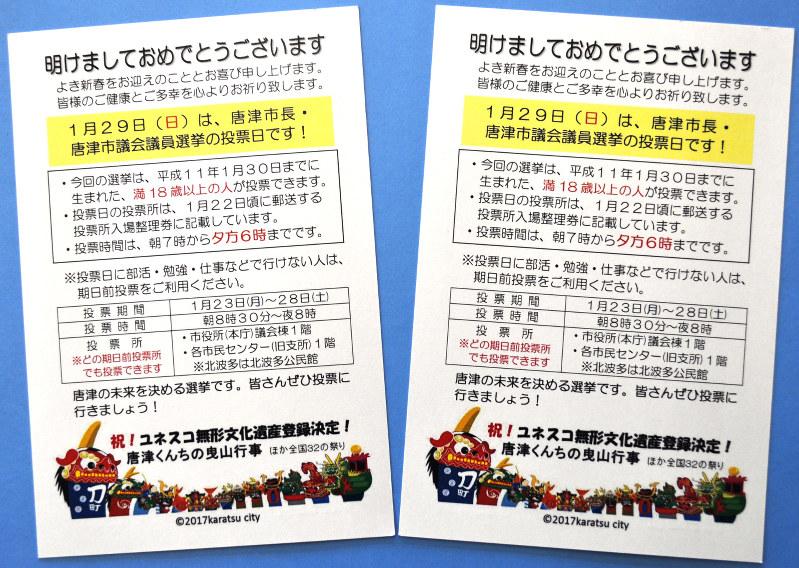 市 選挙 唐津