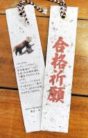 レッサーパンダのふんを練り込んだ合格祈願しおり=札幌市中央区の札幌円山動物園で2017年1月5日
