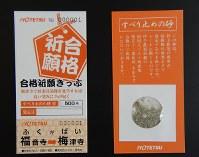 伊予鉄道が発売する「合格祈願きっぷ」。松山市にある福音寺駅発梅津寺駅行きの片道切符で、「ふく(福)がばい(倍)」と幸運を願う