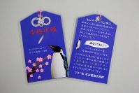 エンペラーペンギンの「落ちなかった羽根」入りお守り=名古屋港水族館