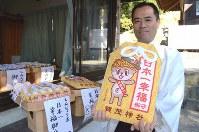 高知県須崎市のマスコット「しんじょう君」のお守り。「『日本一』のしんじょう君の幸せが、お守りを通じて皆さまの元にも届きますように」=賀茂神社